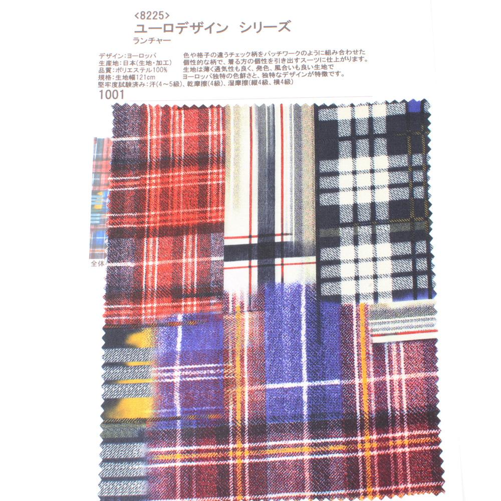 8225 ユーロデザイン シリーズ ランチャー[裏地] ヤマモト - ApparelX アパレル資材卸通販