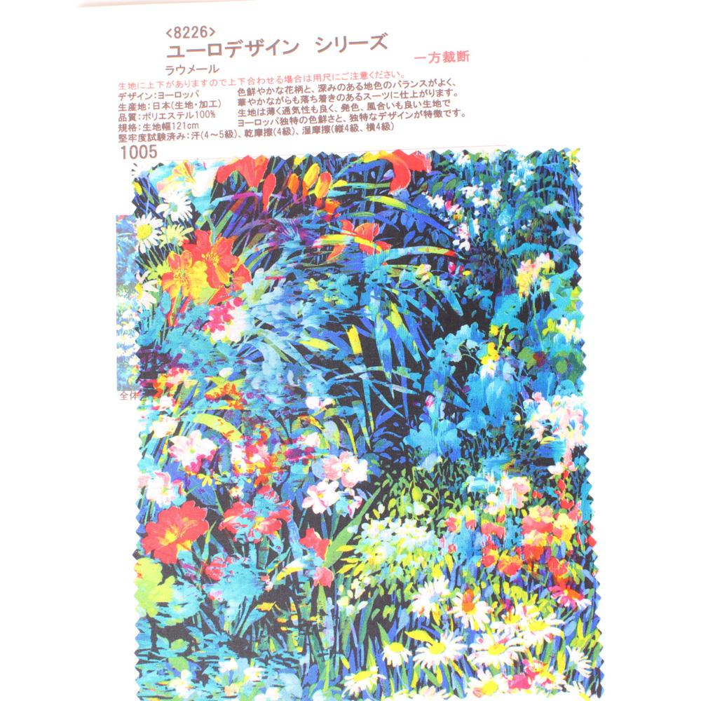 8226 ユーロデザイン シリーズ ラウメール[裏地] ヤマモト - ApparelX アパレル資材卸通販