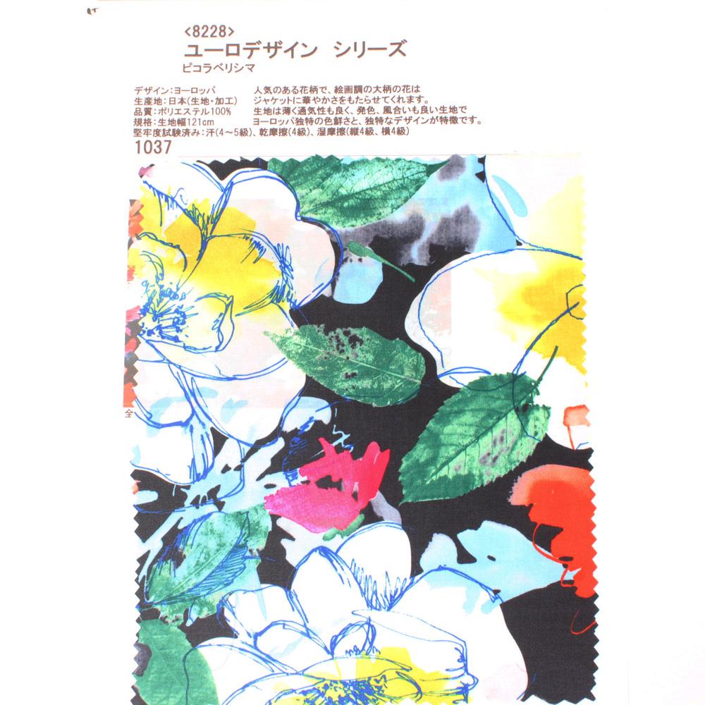 8228 ユーロデザイン シリーズ ピコラベリシマ[裏地] ヤマモト - ApparelX アパレル資材卸通販
