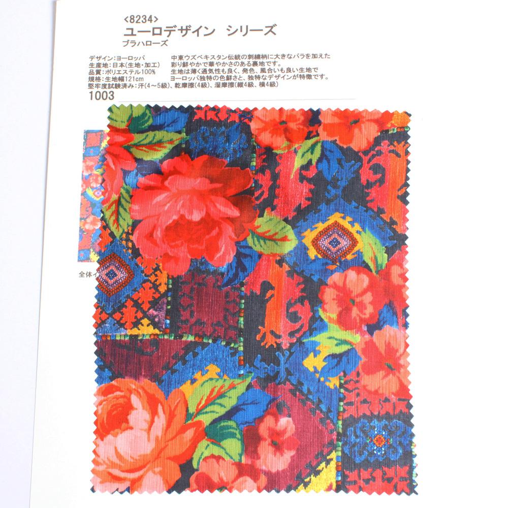 8234 ユーロデザイン シリーズ ブラハローズ[裏地] ヤマモト - ApparelX アパレル資材卸通販