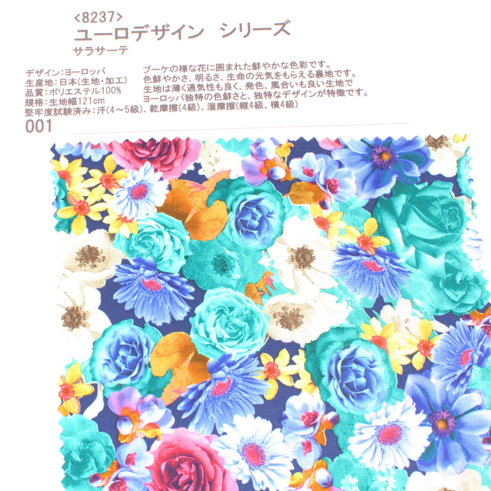 8237 ユーロデザイン シリーズ サラサーテ[裏地] ヤマモト - ApparelX アパレル資材卸通販