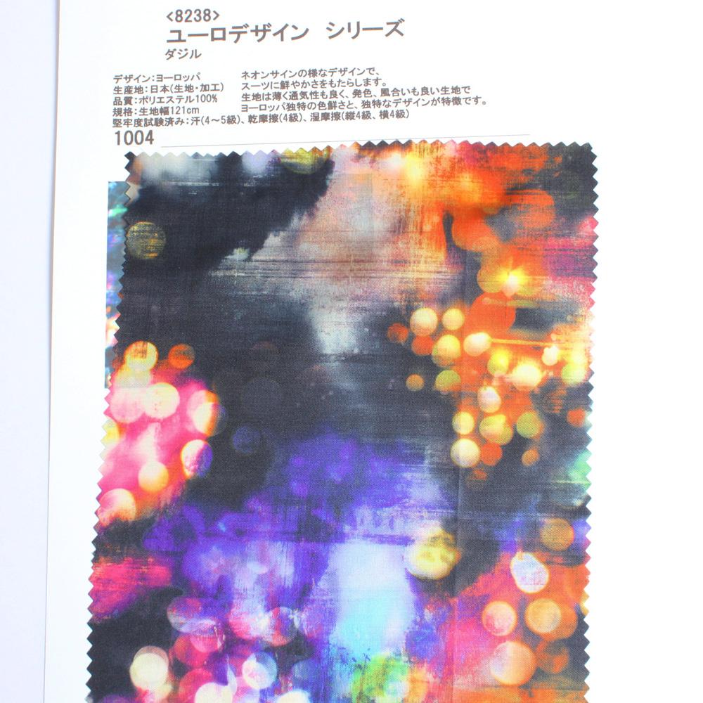 8238 ユーロデザイン シリーズ ダジル[裏地] ヤマモト - ApparelX アパレル資材卸通販