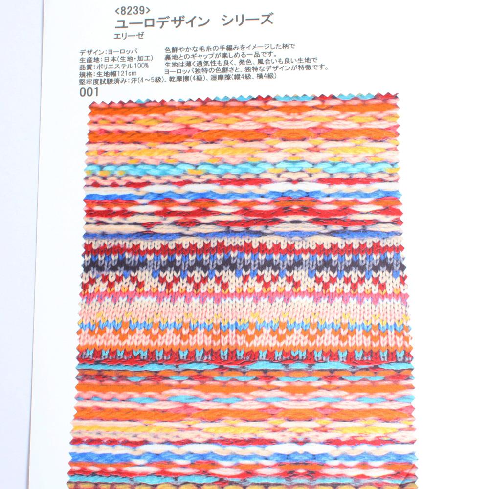 8239 ユーロデザイン シリーズ エリーゼ[裏地] ヤマモト - ApparelX アパレル資材卸通販