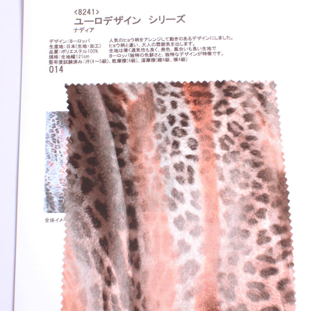 8241 ユーロデザイン シリーズ ナディア[裏地] ヤマモト - ApparelX アパレル資材卸通販