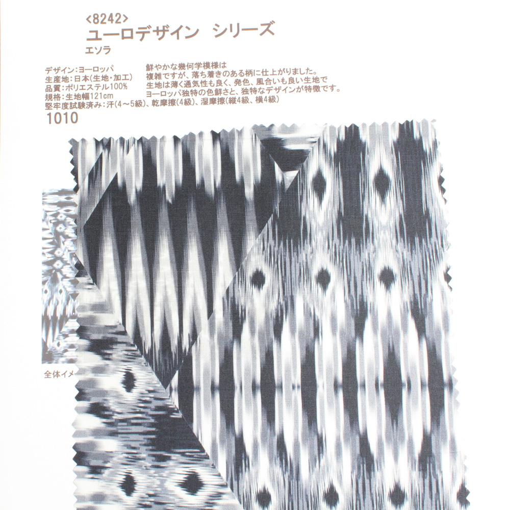 8242 ユーロデザイン シリーズ エソラ[裏地] ヤマモト - ApparelX アパレル資材卸通販