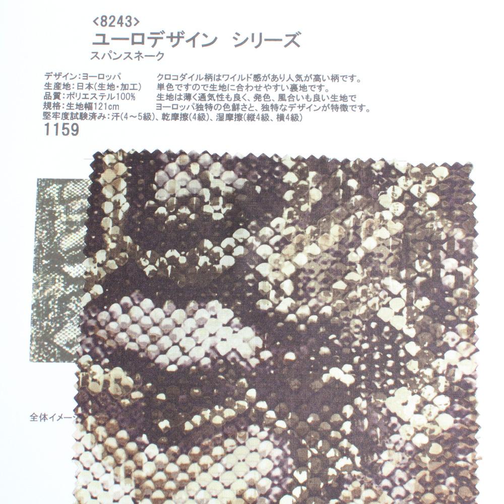 8243 ユーロデザイン シリーズ スパンスネーク[裏地] ヤマモト - ApparelX アパレル資材卸通販