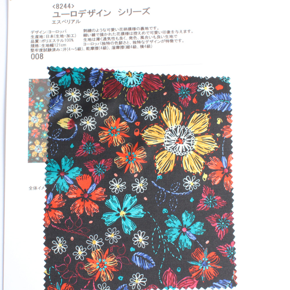 8244 ユーロデザイン シリーズ エスペリアル[裏地] ヤマモト - ApparelX アパレル資材卸通販