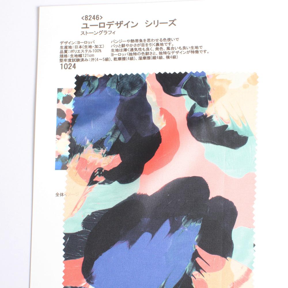 8246 ユーロデザイン シリーズ ストーングラフィー[裏地] ヤマモト - ApparelX アパレル資材卸通販