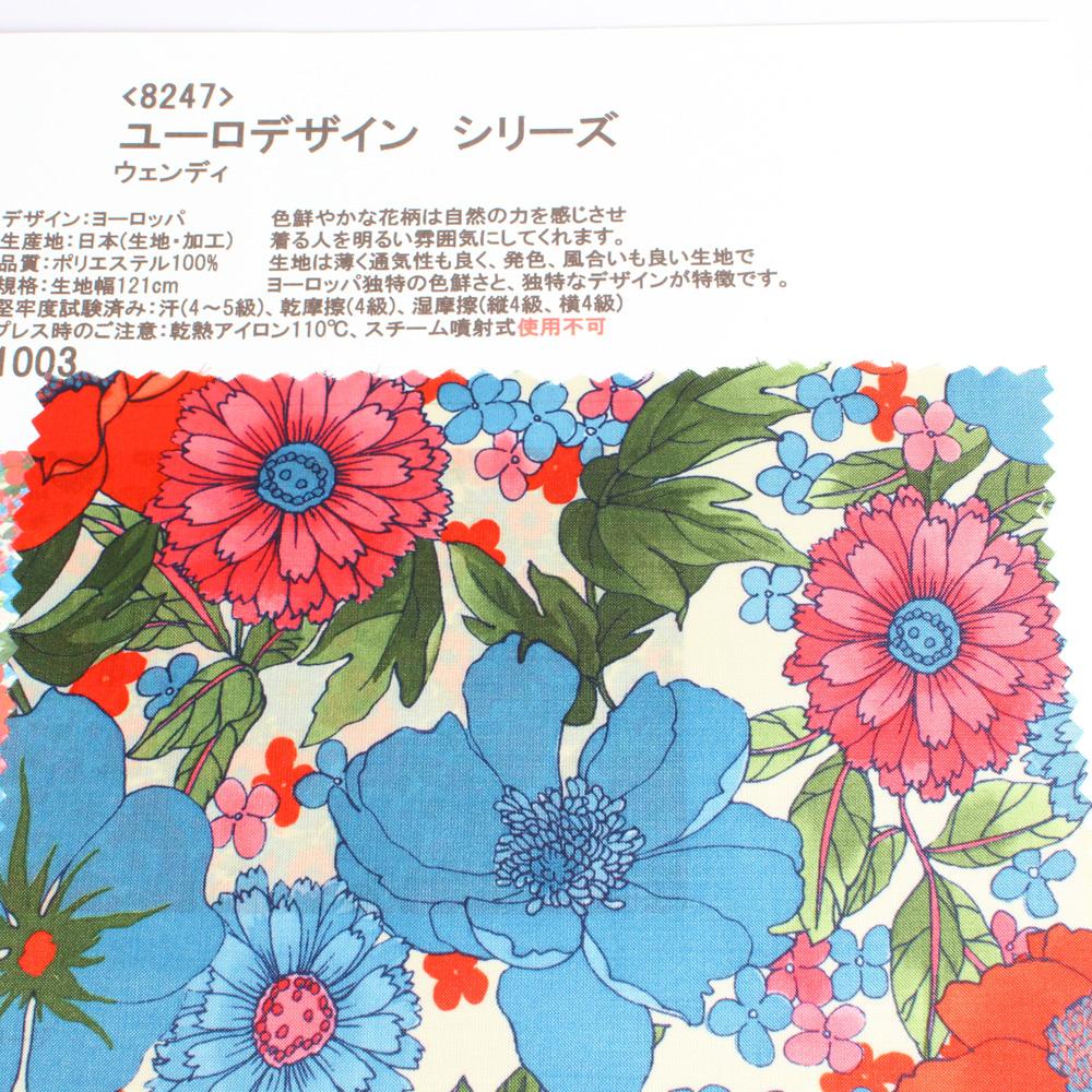 8247 ユーロデザイン シリーズ ウェンディ[裏地] ヤマモト - ApparelX アパレル資材卸通販