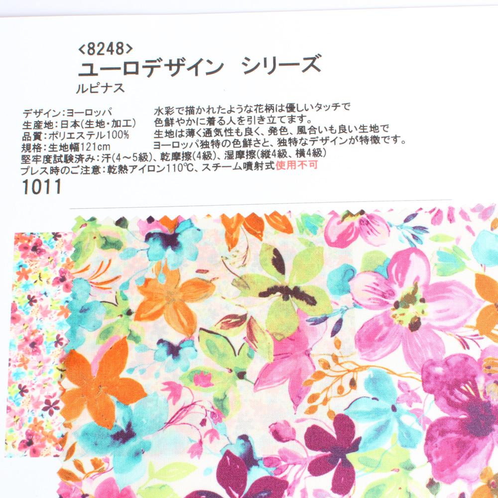 8248 ユーロデザイン シリーズ ルピナス[裏地] ヤマモト - ApparelX アパレル資材卸通販
