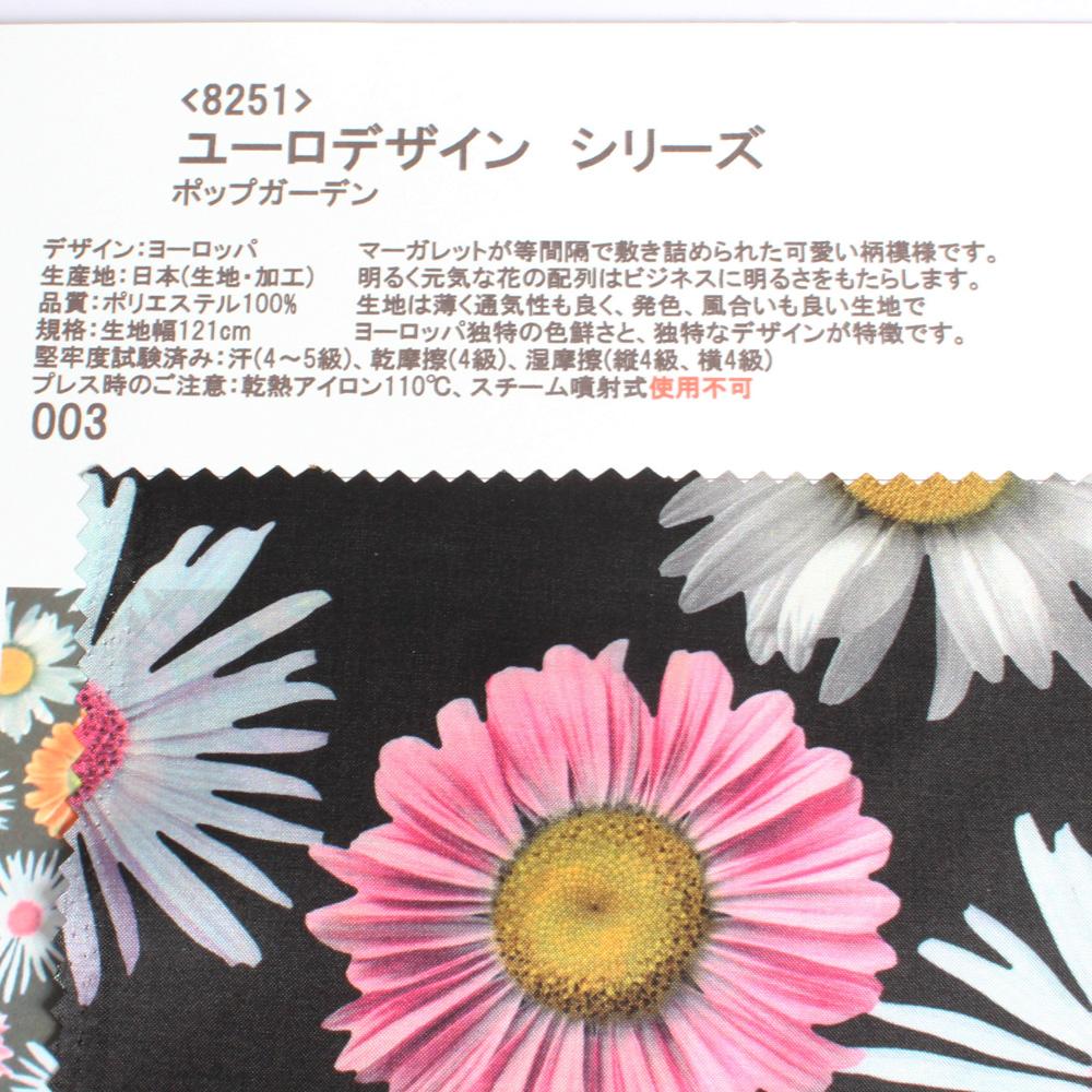 8251 ユーロデザイン シリーズ ポップガーデン[裏地] ヤマモト - ApparelX アパレル資材卸通販