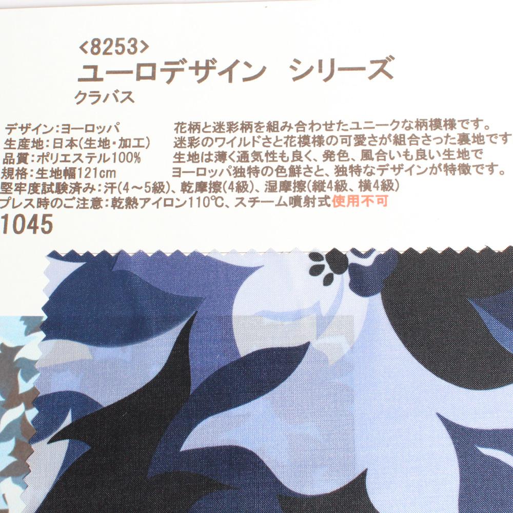 8253 ユーロデザイン シリーズ クラバス[裏地] ヤマモト - ApparelX アパレル資材卸通販