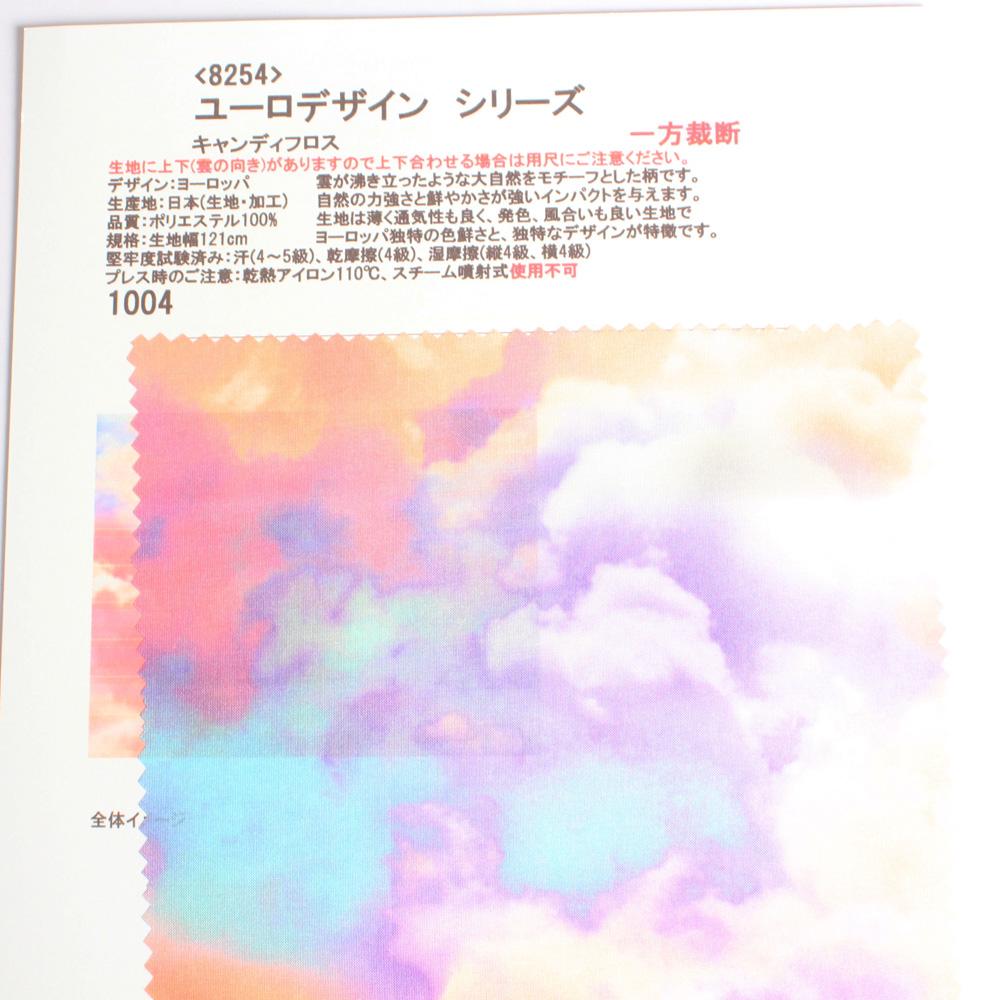 8254 ユーロデザイン シリーズ キャンディフロス[裏地] ヤマモト - ApparelX アパレル資材卸通販