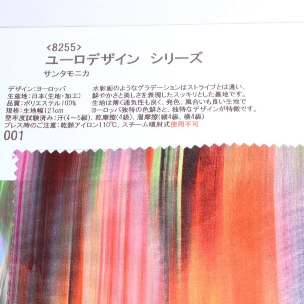 8255 ユーロデザイン シリーズ サンタモニカ[裏地] ヤマモト - ApparelX アパレル資材卸通販