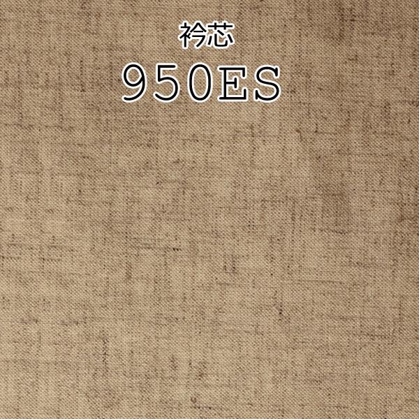 950 メイドインジャパンの麻混紡衿芯地 ヤマモト(EXCY)/ヤマモト - ApparelX アパレル資材卸通販