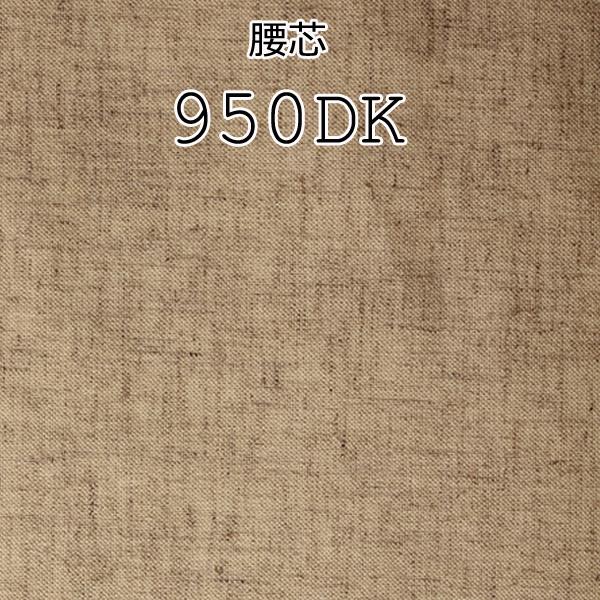 950DK メイドインジャパンの麻混紡腰芯地 ヤマモト(EXCY)/ヤマモト - ApparelX アパレル資材卸通販