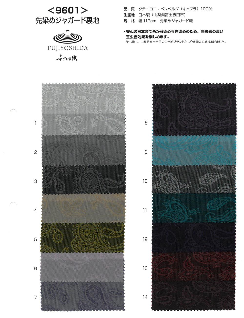 9601 ふじやま織 先染めジャカード織り[裏地] ヤマモト - ApparelX アパレル資材卸通販