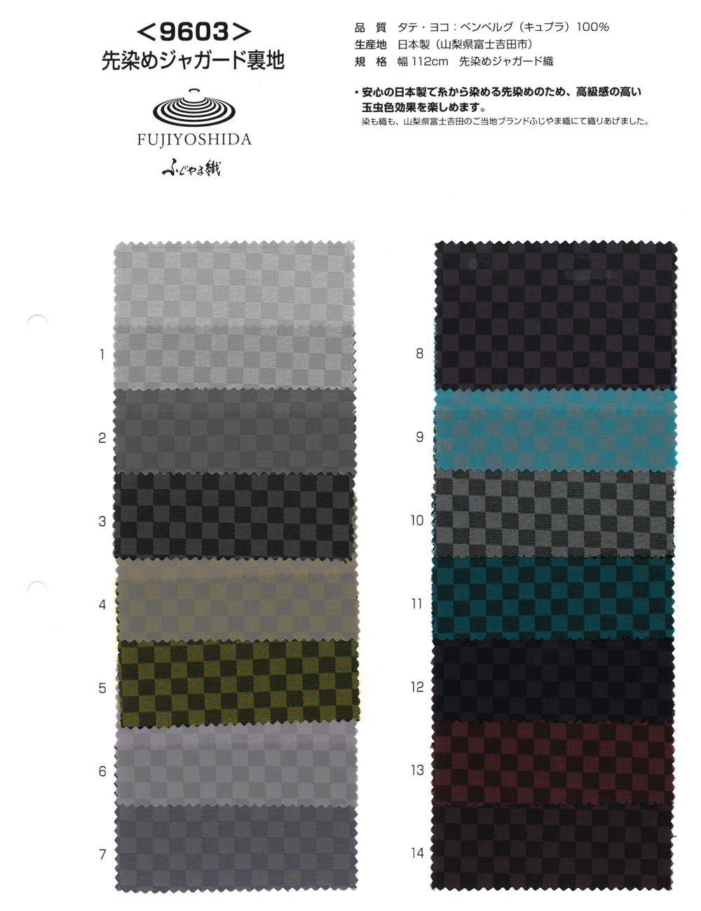 9603 ふじやま織 先染めジャカード織り[裏地] ヤマモト - ApparelX アパレル資材卸通販
