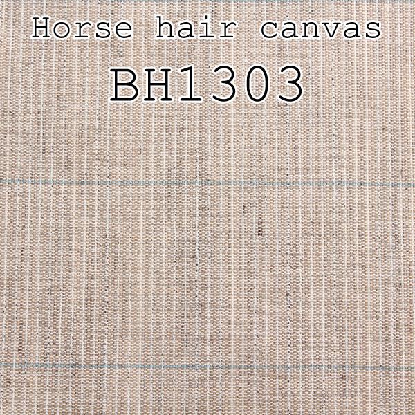 BH1303 メイドインジャパンの高級バス毛芯[芯地] 東海サーモ(Thermo)/ヤマモト - ApparelX アパレル資材卸通販
