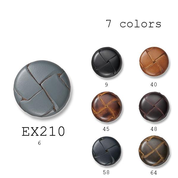 EX210 国産 スーツ・ジャケット向け 本革ボタン アイリス/ヤマモト - ApparelX アパレル資材卸通販