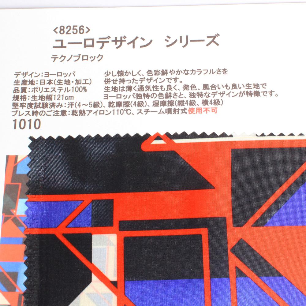 8256 ユーロデザイン シリーズ テクノブロック[裏地] ヤマモト - ApparelX アパレル資材卸通販