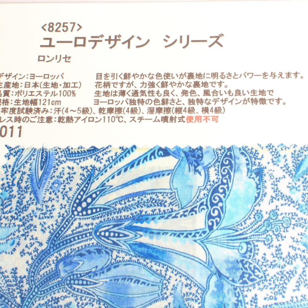 8257 ユーロデザイン シリーズ ロンリセ[裏地] ヤマモト - ApparelX アパレル資材卸通販