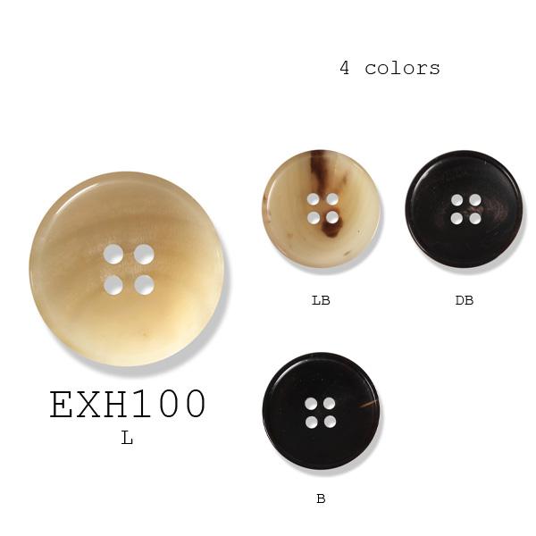EXH-100 スーツ・ジャケット向け 本水牛ボタン ヤマモト(EXCY)/ヤマモト - ApparelX アパレル資材卸通販