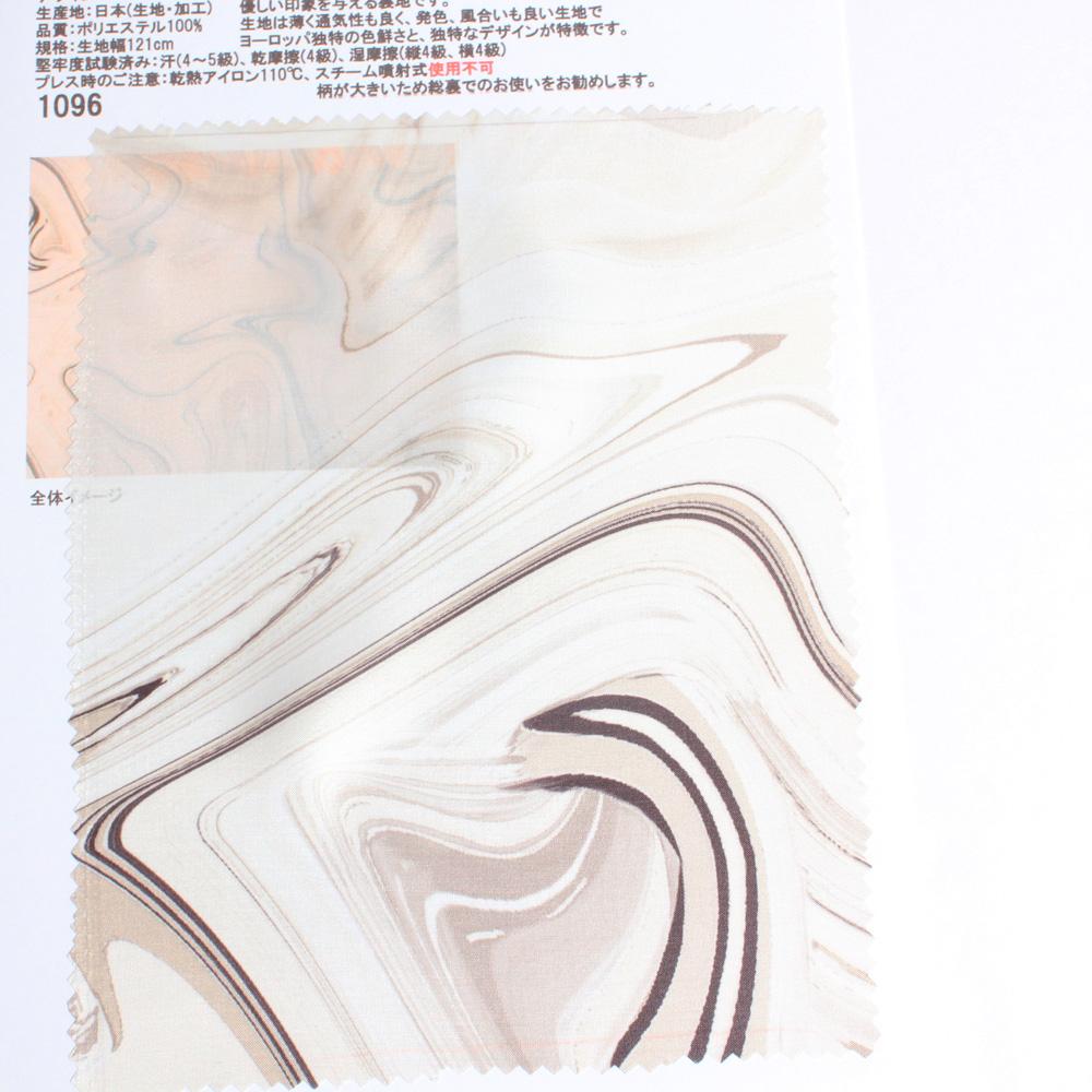 8260 ユーロデザイン シリーズ リザマーブル[裏地] ヤマモト - ApparelX アパレル資材卸通販