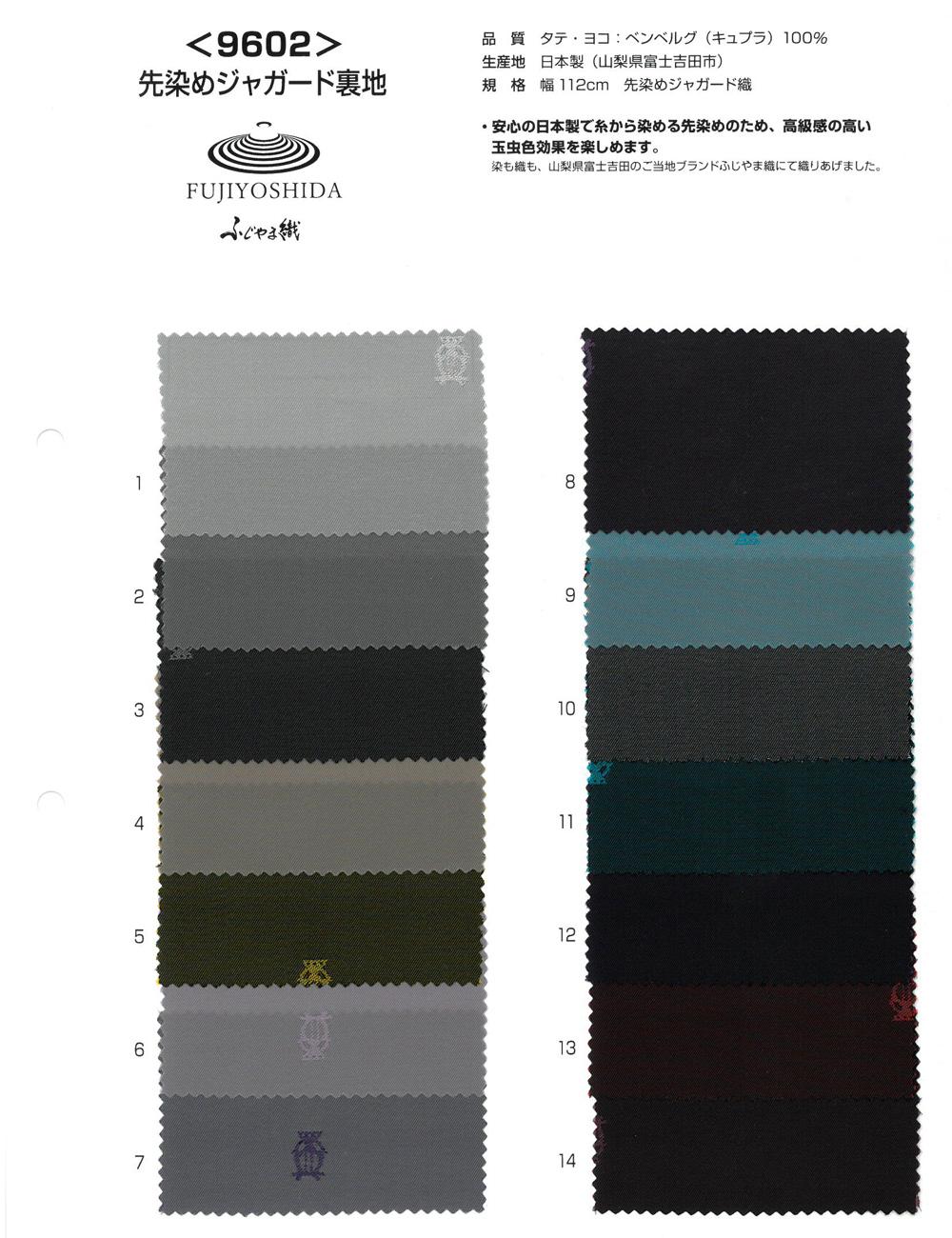 9602 ふじやま織 先染めジャカード織り[裏地] ヤマモト - ApparelX アパレル資材卸通販