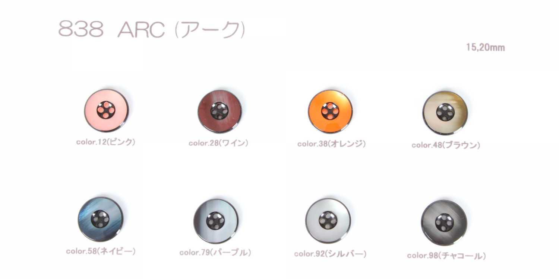838 ARC 国産 スーツ・ジャケット向け ポリエステルボタン ヤマモト - ApparelX アパレル資材卸通販
