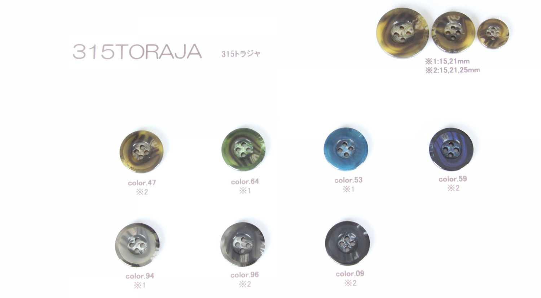 315 TORAJA 国産 スーツ・ジャケット向け ポリエステルボタン ヤマモト - ApparelX アパレル資材卸通販