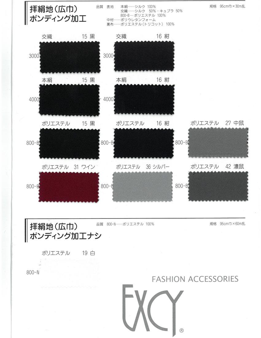 3000 国産 ボンディング加工交織拝絹地[生地] ヤマモト - ApparelX アパレル資材卸通販