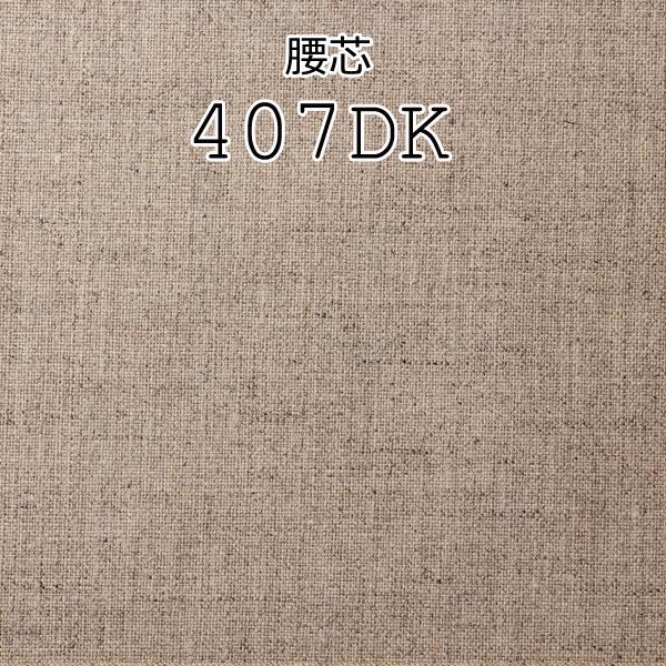 407DK メイドインジャパンの本麻腰芯地 ヤマモト(EXCY)