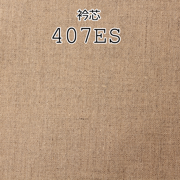 407ES メイドインジャパンの本麻衿芯地 ヤマモト(EXCY)/ヤマモト - ApparelX アパレル資材卸通販