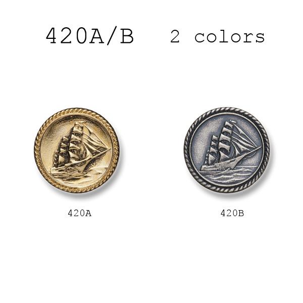 420 国産 スーツ・ジャケット用メタルボタン 小暮釦製作所/ヤマモト - ApparelX アパレル資材卸通販
