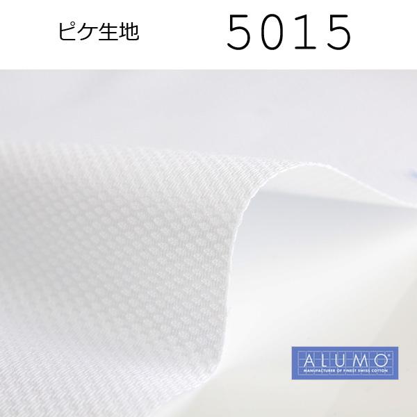5015 スイスAlumo(アルモ)社製 白ピケ生地 ALUMO/ヤマモト - ApparelX アパレル資材卸通販