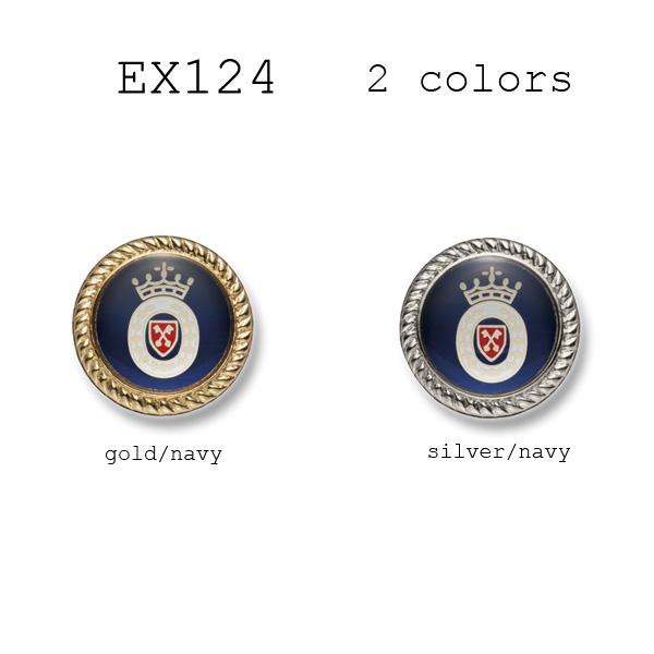 EX124 国産 スーツ・ジャケット用メタルボタン ヤマモト(EXCY)/ヤマモト - ApparelX アパレル資材卸通販