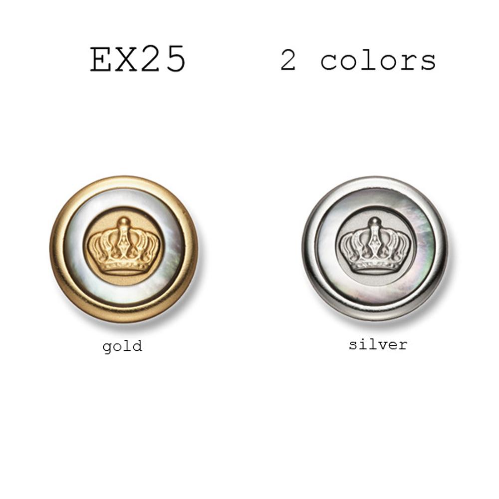 EX25 国産 スーツ・ジャケット用メタルボタン 貝&真鍮 ヤマモト(EXCY)/ヤマモト - ApparelX アパレル資材卸通販