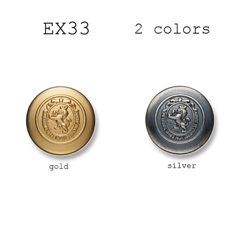EX33 国産 スーツ・ジャケット用メタルボタン ヤマモト(EXCY)/ヤマモト - ApparelX アパレル資材卸通販