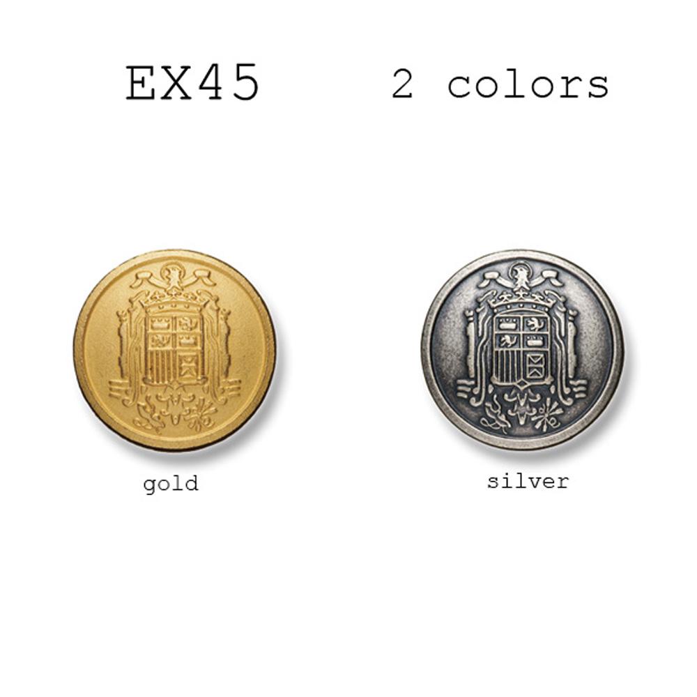 EX45 国産 スーツ・ジャケット用メタルボタン ヤマモト(EXCY)/ヤマモト - ApparelX アパレル資材卸通販
