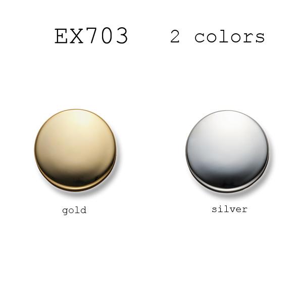 EX703 国産 スーツ・ジャケット用メタルボタン ヤマモト(EXCY)/ヤマモト - ApparelX アパレル資材卸通販