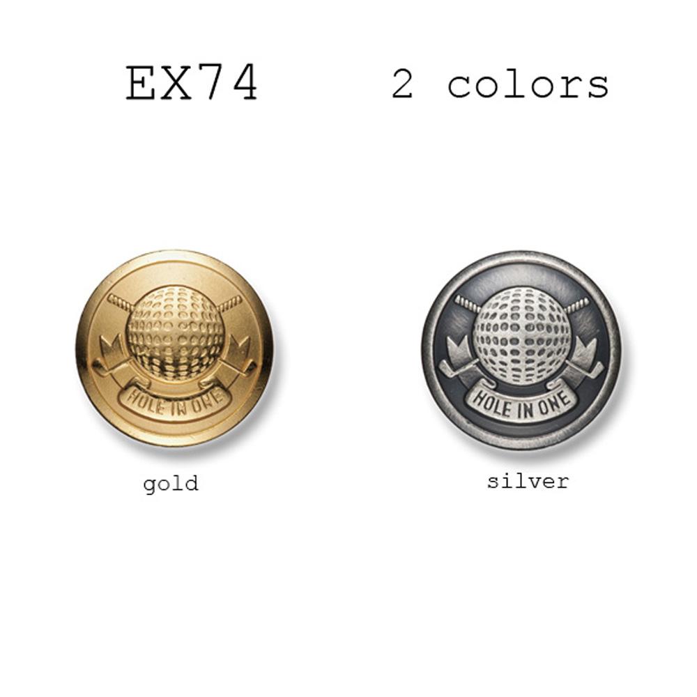 EX74 国産 スーツ・ジャケット用メタルボタン ヤマモト(EXCY)/ヤマモト - ApparelX アパレル資材卸通販