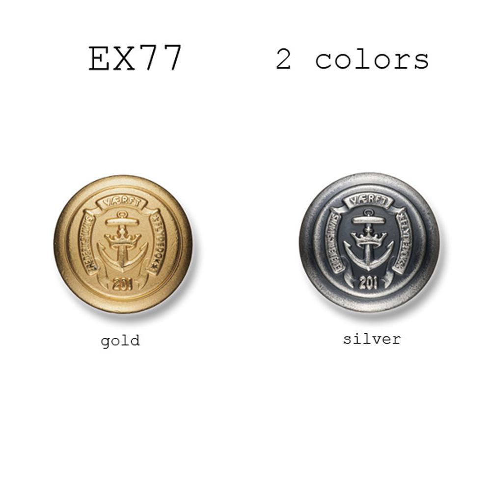 EX77 国産 スーツ・ジャケット用メタルボタン ヤマモト(EXCY)/ヤマモト - ApparelX アパレル資材卸通販