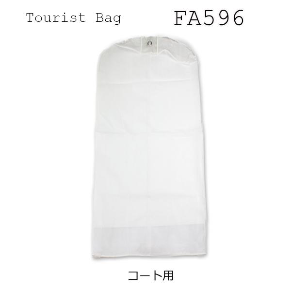 FA596 マチ付きコート用保管カバー[ハンガー・ガーメントバッグ] ヤマモト(EXCY)