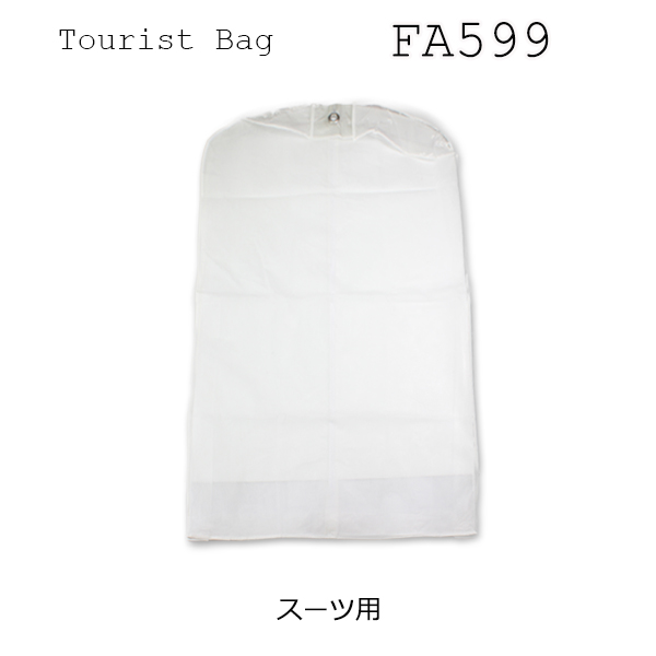 FA599 マチ付きスーツ用保管カバー[ハンガー・ガーメントバッグ] ヤマモト(EXCY)