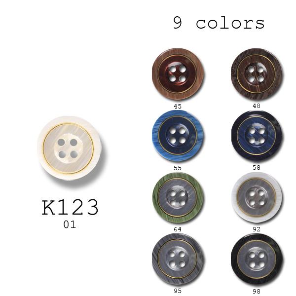 K123 国産 スーツ・ジャケット向け ポリエステルボタン ヤマモト - ApparelX アパレル資材卸通販