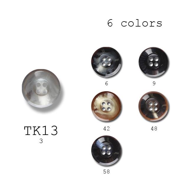 TK13 国産 スーツ・ジャケット向け ポリエステルボタン ヤマモト - ApparelX アパレル資材卸通販